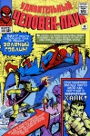 Обложка комикса Удивительный Человек-паук №14