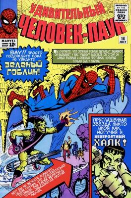 Серия комиксов Удивительный Человек-паук №14