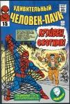 Обложка комикса Удивительный Человек-паук №15