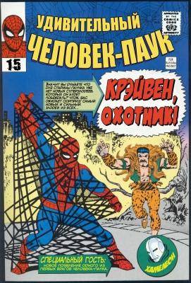 Серия комиксов Удивительный Человек-паук №15