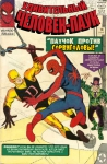 Обложка комикса Удивительный Человек-паук №16
