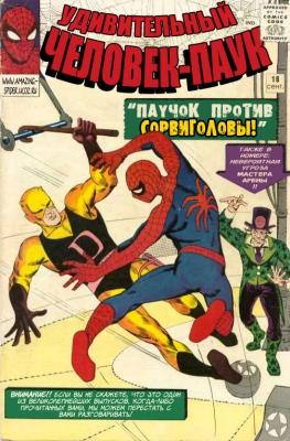 Серия комиксов Удивительный Человек-паук №16