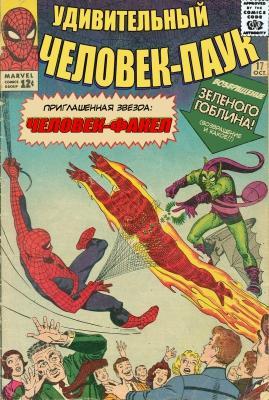 Серия комиксов Удивительный Человек-паук №17