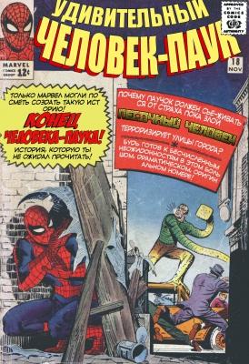Серия комиксов Удивительный Человек-паук №18