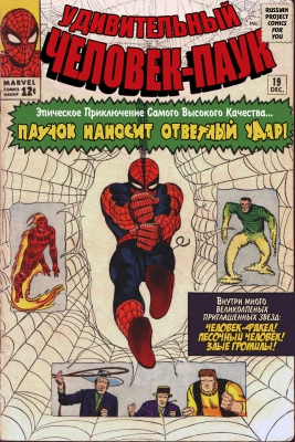 Серия комиксов Удивительный Человек-паук №19
