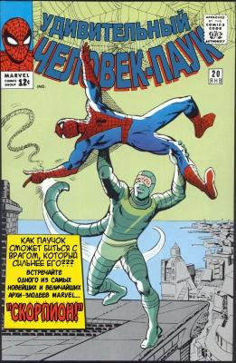 Серия комиксов Удивительный Человек-паук №20