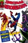 Обложка комикса Удивительный Человек-паук №21