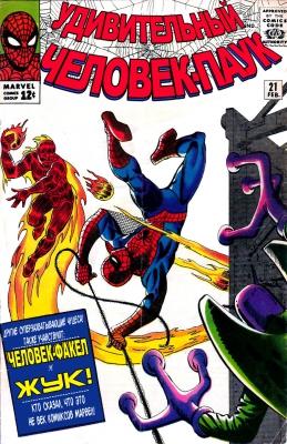 Серия комиксов Удивительный Человек-паук №21