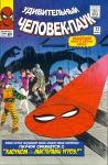 Обложка комикса Удивительный Человек-паук №22