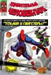Обложка комикса Удивительный Человек-паук №23