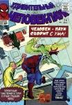 Обложка комикса Удивительный Человек-паук №24