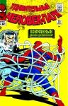 Обложка комикса Удивительный Человек-паук №25