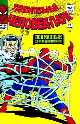 Серия комиксов Удивительный Человек-паук №25