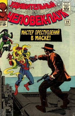 Серия комиксов Удивительный Человек-паук №26