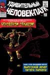 Обложка комикса Удивительный Человек-паук №28