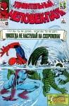 Обложка комикса Удивительный Человек-паук №29