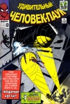 Обложка комикса Удивительный Человек-паук №30