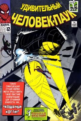 Серия комиксов Удивительный Человек-паук №30