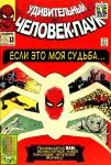 Обложка комикса Удивительный Человек-паук №31