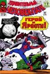 Обложка комикса Удивительный Человек-паук №32
