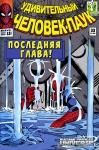 Обложка комикса Удивительный Человек-паук №33