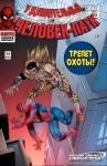 Обложка комикса Удивительный Человек-паук №34