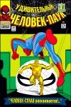 Обложка комикса Удивительный Человек-паук №35