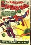 Обложка комикса Удивительный Человек-паук №36