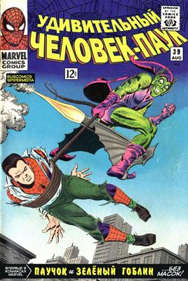 Серия комиксов Удивительный Человек-паук №39