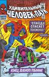 Обложка комикса Удивительный Человек-паук №40