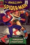 Обложка комикса Удивительный Человек-паук №42