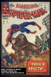 Обложка комикса Удивительный Человек-паук №43