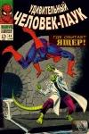 Обложка комикса Удивительный Человек-паук №44