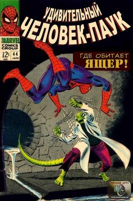 Серия комиксов Удивительный Человек-паук №44