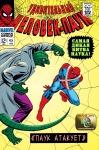 Обложка комикса Удивительный Человек-паук №45