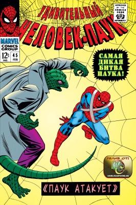 Серия комиксов Удивительный Человек-паук №45