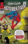 Обложка комикса Удивительный Человек-паук №46