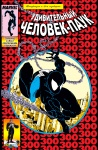 Удивительный Человек-паук №300