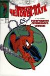 Удивительный Человек-паук №301
