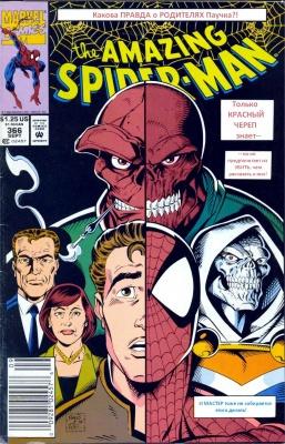 Серия комиксов Удивительный Человек-паук №366