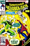 Удивительный Человек-паук №369