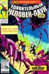 Удивительный Человек-паук №372
