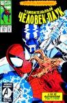Удивительный Человек-паук №377