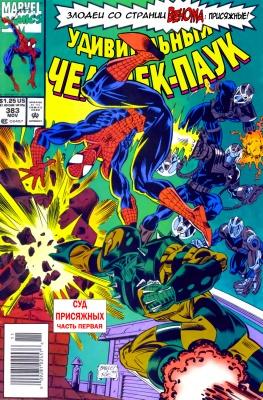 Серия комиксов Удивительный Человек-паук №383