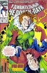 Amazing Spider-Man #387