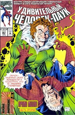 Серия комиксов Удивительный Человек-паук №387