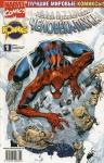 Удивительный Человек-паук №471