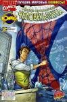 Удивительный Человек-паук №472