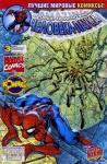 Удивительный Человек-паук №473