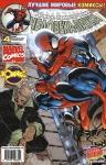 Удивительный Человек-паук №474